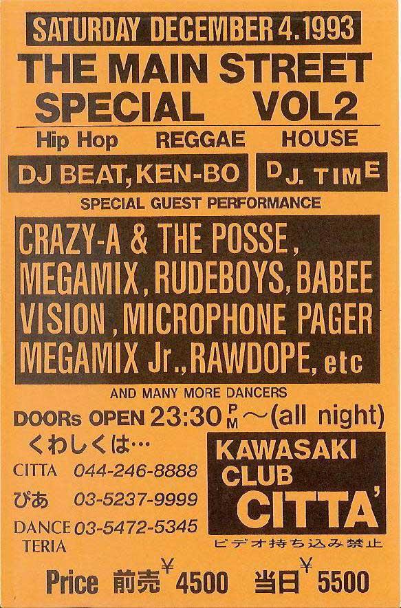 1993.12.04 MAIN STREET Vol.5