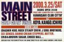 2000.3.25 MAIN STREET Vol.17 『フライヤー』
